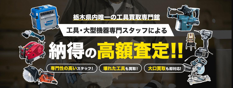 工具・大型機器専門スタッフによる納得の高額査定!!
