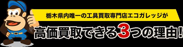 栃木県内唯一の工具買取専門店エコガレッジが高価買取できる3つの理由!