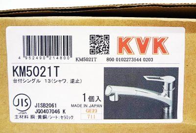 KVK シングルレバー式シャワー付混合栓 KM5021T-1