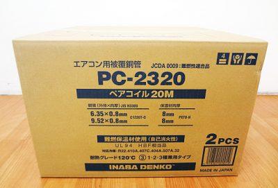 因幡電工 ペアコイル PC-2320-1