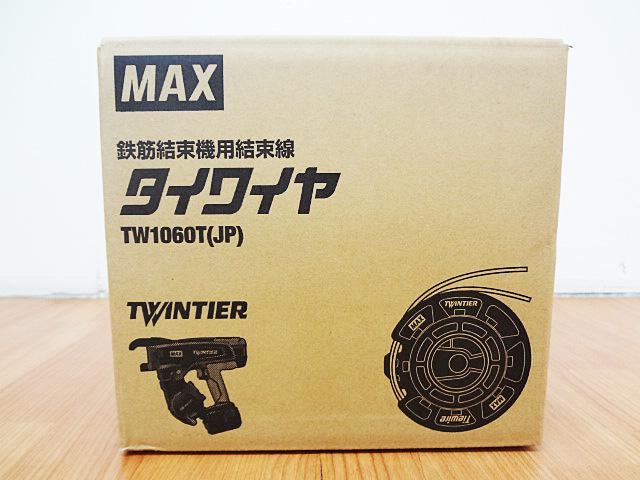 MAX マックス 鉄筋結束機 タイワイヤ TW1060T(JP)-2