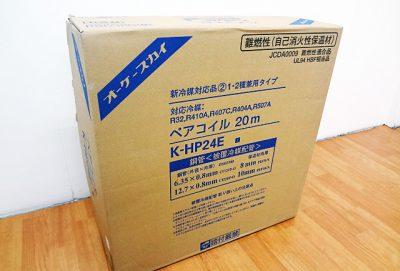 オーケースカイ 被覆冷媒配管 ペアコイル K-HP24E-1