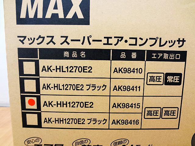 MAX マックス スーパーエアコンプレッサ AK-HH1270E2-3