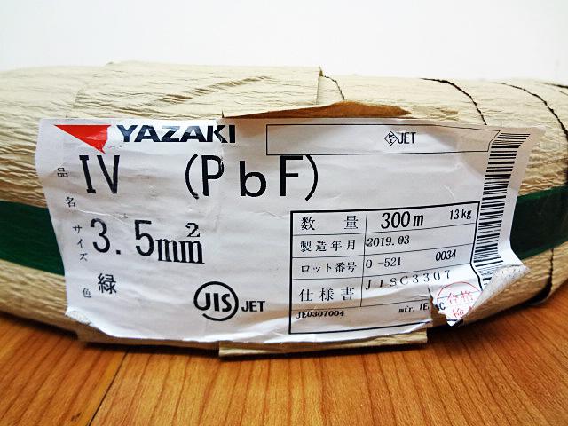 YAZAKI 矢崎電線 ビニル絶縁電線 IV3.5mm²-2