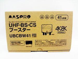 電材・建材 MASPRO マスプロ UHF・BS・CSブースター UBCBW41-1