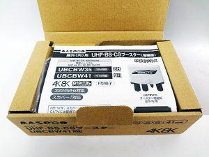 電材・建材 MASPRO マスプロ UHF・BS・CSブースター UBCBW41-3