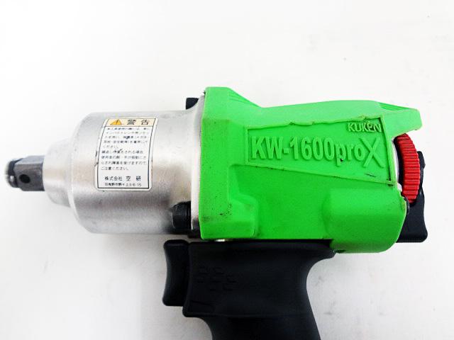 空研 エアインパクトレンチ KW-1600ProX-3