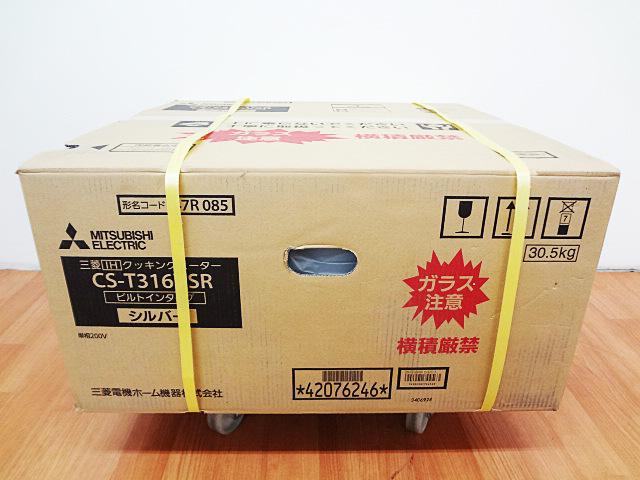 MITSUBISHI 三菱 IHクッキングヒーター CS-T316VSR-2