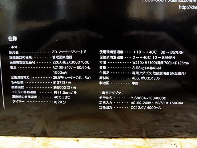ドリームファクトリー ドクターエア 3DマッサージシートS-3