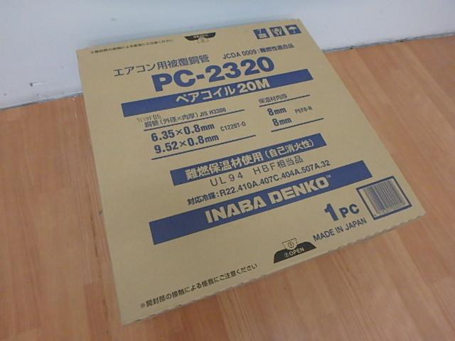 因幡電工/inaba ペアコイル2分3分 PC-2320-1