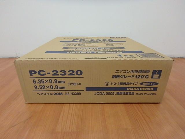 因幡電工/inaba ペアコイル2分3分 PC-2320-2