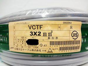 住電日立ケーブル VCTF3x2mm²-3