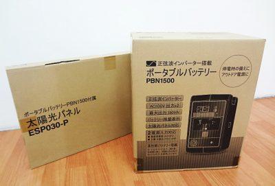 オリオン電機 ポータブルバッテリー PBN1500-1