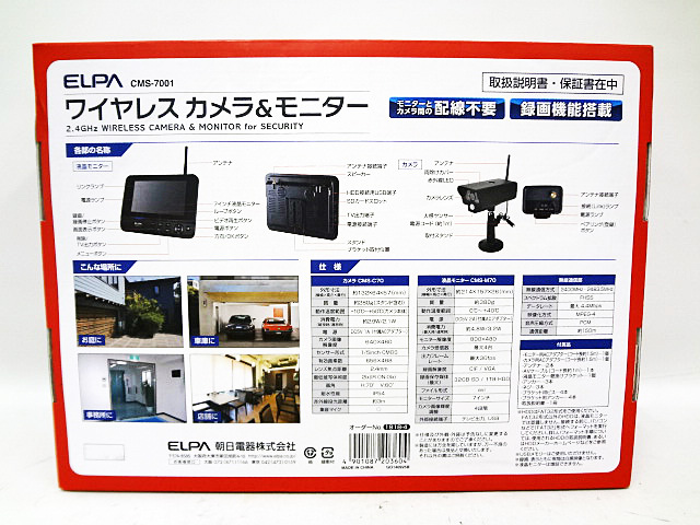 ELPA ワイヤレスカメラ&モニター CMS-7001-2