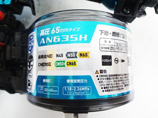 makita 高圧エア釘打 AN635H-4