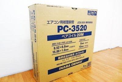 INABA エアコン被覆銅管 ペアコイル PC-3520-1