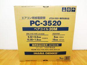 INABA エアコン被覆銅管 ペアコイル PC-3520-2