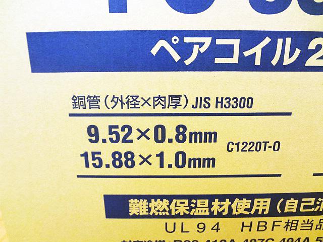 INABA エアコン被覆銅管 ペアコイル PC-3520-3