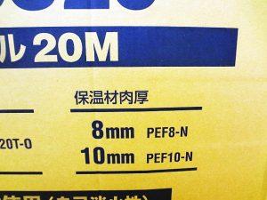 INABA エアコン被覆銅管 ペアコイル PC-3520-4