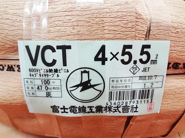 富士電線 キャブタイヤケーブル VCT4x5.5mm-3