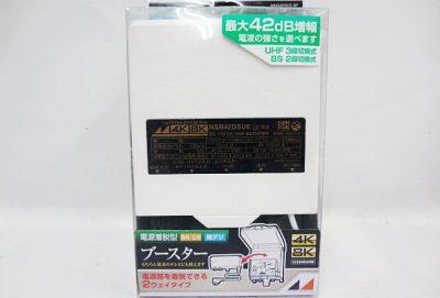 日本アンテナ 電源着脱型ブースター NSB42DSUE-BP-1