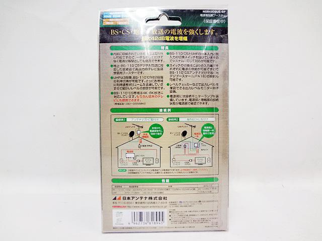 日本アンテナ 電源着脱型ブースター NSB42DSUE-BP-2