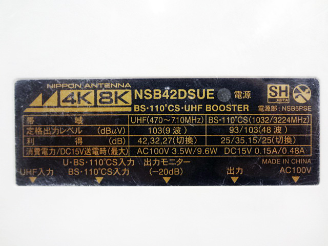 日本アンテナ 電源着脱型ブースター NSB42DSUE-BP-4
