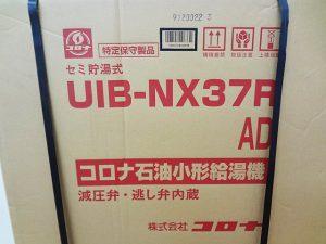 コロナ 石油給油機 UIB-NX37R-3