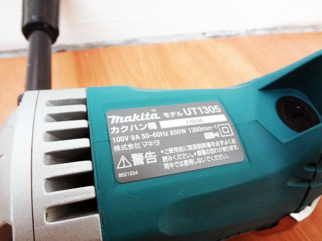 makita カクハン機 UT1305 リサイクル品-4