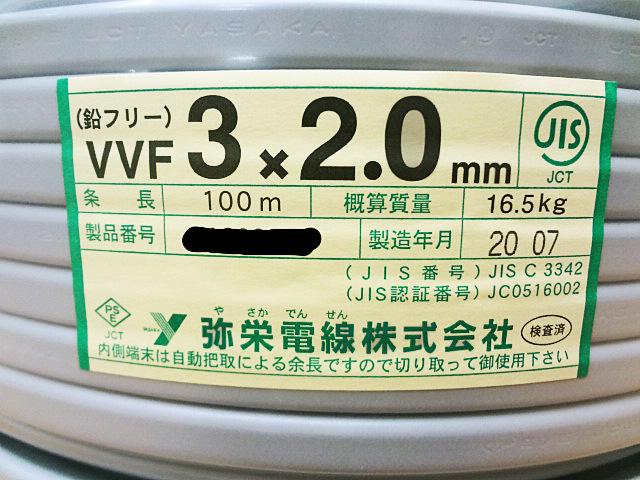 弥栄電線 VVF3x2.0mm 100m 未使用品-4