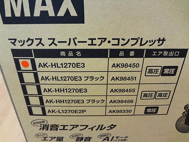 MAX エアコンプレッサ AK-HL1270E3-4