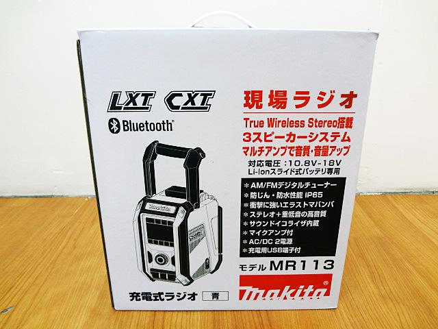 マキタ 充電式ラジオ 現場ラジオ MR113-2
