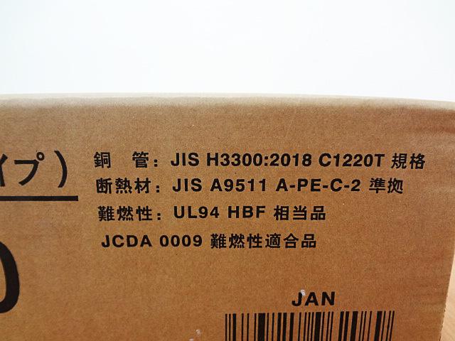 SEIHO 空調冷媒用被覆銅管ペアコイル SH-2320-3