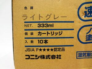 コニシボンド 変成シリコンコーク NBクイック-2