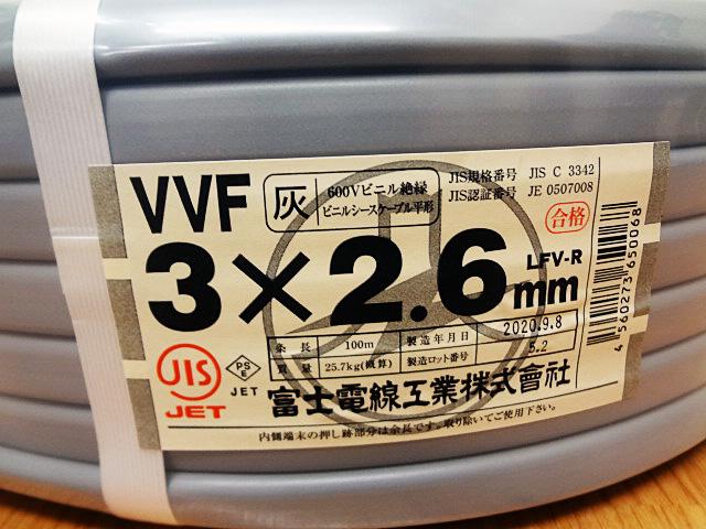 富士電線 VVF3x2.6mm 配電用電線-2