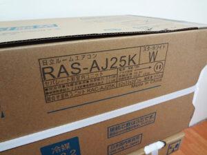 日立 ルームエアコン RAS-AJ25K 未使用品-4