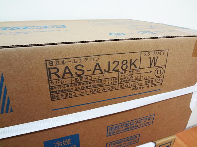 日立 ルームエアコン RAS-AJ28K 未使用品-4