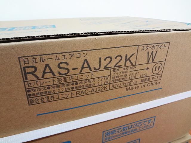 日立 ルームエアコン RAS-AJ22K 未使用品-4