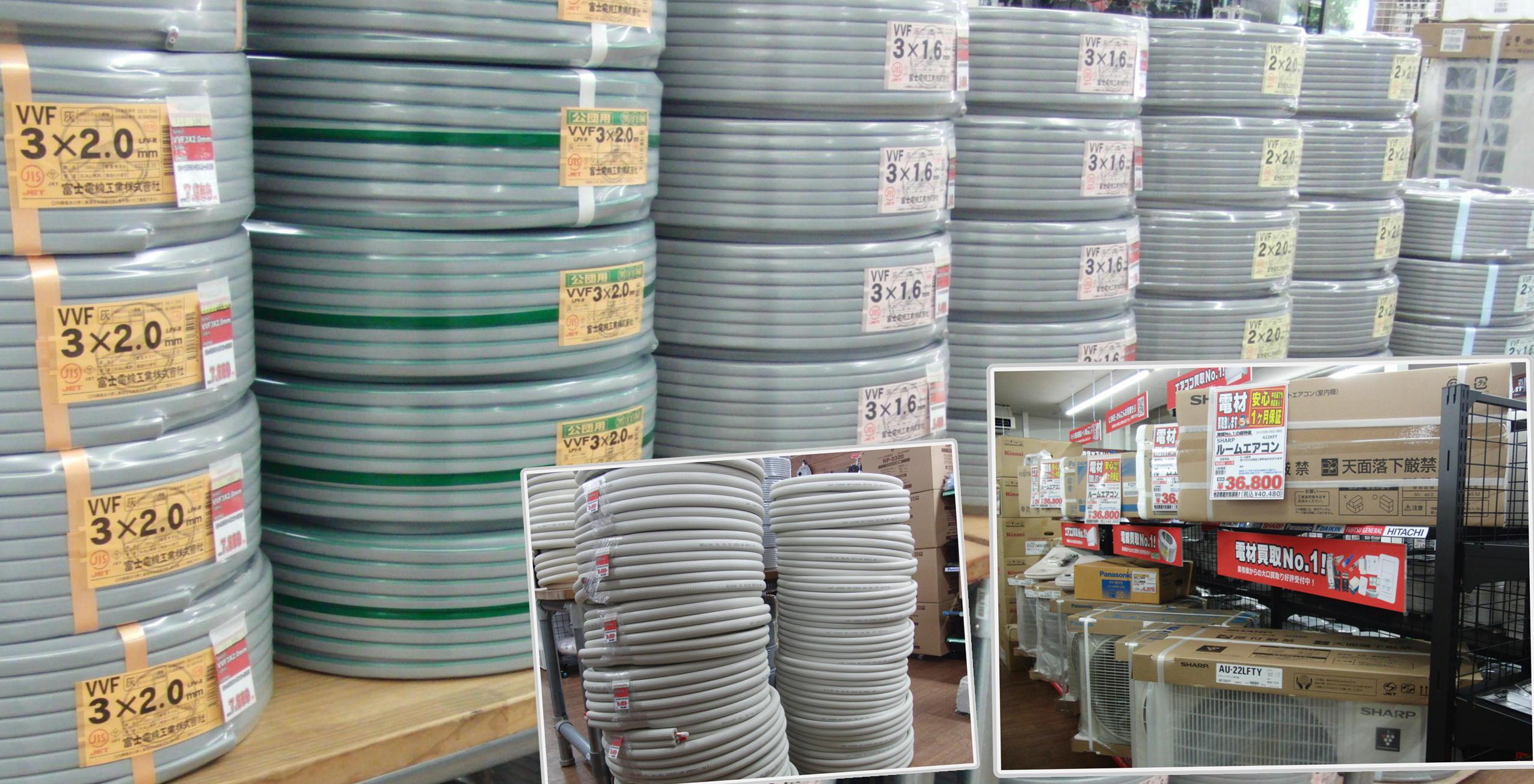 東京都足立区にて電材/電線・ケーブルの大口買取り致します