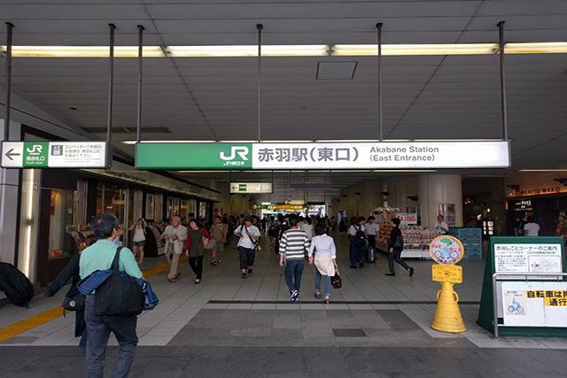 JR赤羽駅から①