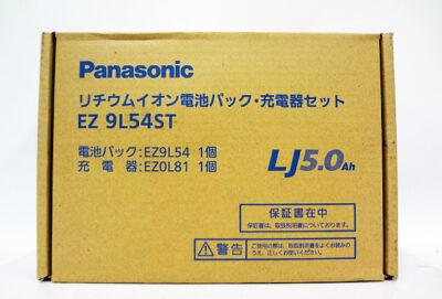 Panasonic リチウムイオン電池パック・充電器セット EZ9L54ST-1