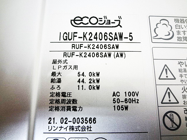 リンナイ ガスふろ給湯器 RUF-K2406SAW-4