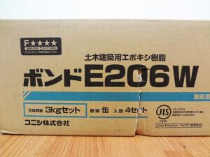 コニシ 土木建築用エポキシ樹脂 E206W-3