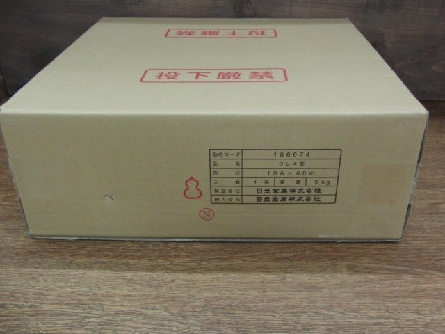 フレキ管-1