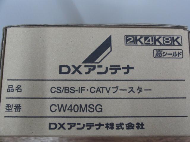 CW40MSG -2