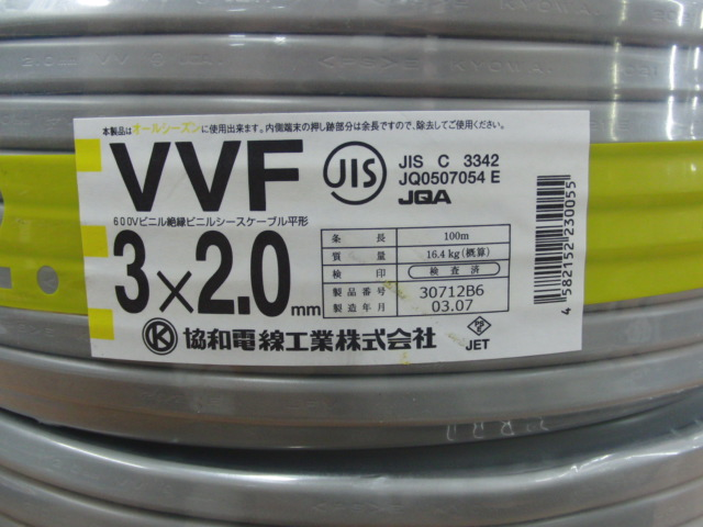VVFケーブル3×2.0-2