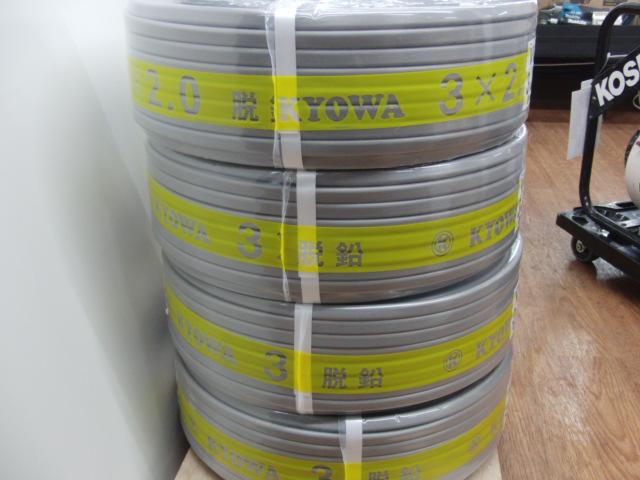 VVFケーブル3×2.0-4