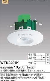 WTK2401K -1